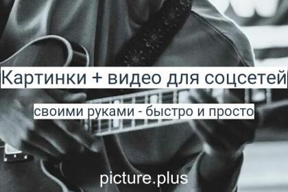 Picture.plus