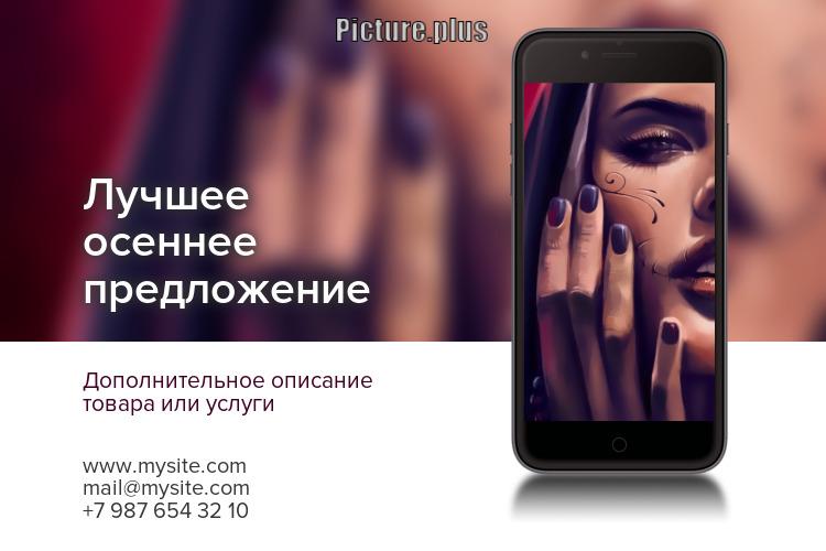 In Mobile